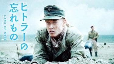 映画「ヒトラーの忘れもの」(字幕/吹き替え)の動画をフルで無料視聴する方法!