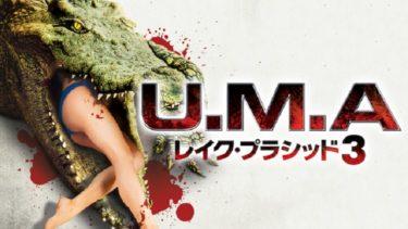 映画「U.M.A レイク・プラシッド3」(字幕/吹き替え)の動画をフルで無料視聴する方法!