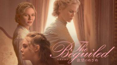 映画「The Beguiled ビガイルド 欲望のめざめ」(字幕/吹き替え)の動画をフルで無料視聴する方法!