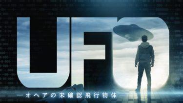 映画「UFO オヘアの未確認飛行物体」(字幕/吹き替え)の動画をフルで無料視聴する方法!