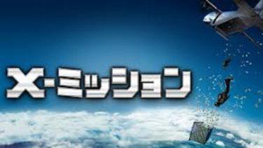 映画「X-ミッション」(字幕/吹き替え)の動画をフルで無料視聴する方法!