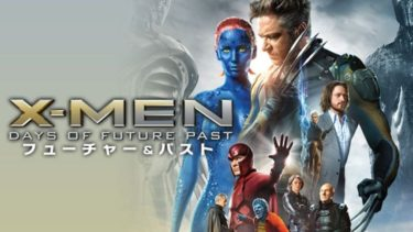 映画「X-MEN:フューチャー&パスト」(字幕/吹き替え)の動画をフルで無料視聴する方法!