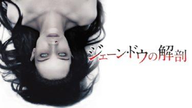 映画「ジェーン・ドゥの解剖」(字幕/吹き替え)の動画をフルで無料視聴する方法!