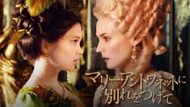 映画「マリー・アントワネットに別れをつげて」(字幕/吹き替え)の動画をフルで無料視聴する方法!