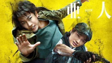 実写映画「亜人」の動画をフルで無料視聴する方法!