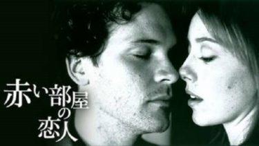 映画「赤い部屋の恋人」(字幕/吹き替え)の動画をフルで無料視聴する方法!