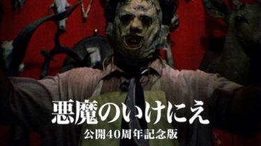 映画「悪魔のいけにえ 公開40周年記念版」(字幕/吹き替え)の動画をフルで無料視聴する方法!