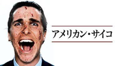 映画「アメリカン・サイコ」(字幕/吹き替え)の動画をフルで無料視聴する方法!