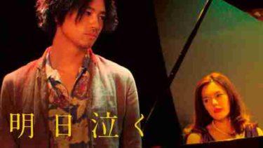 映画「明日泣く」の動画をフルで無料視聴する方法!