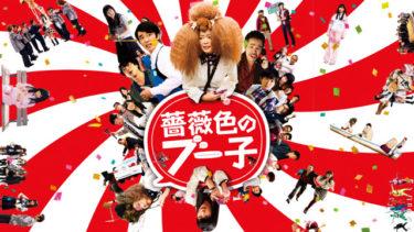 映画「薔薇色のブー子」の動画をフルで無料視聴する方法!
