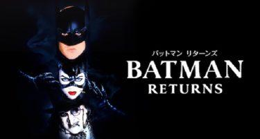 映画「バットマン リターンズ」(字幕/吹き替え)の動画をフルで無料視聴する方法!