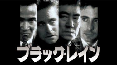 映画「ブラック・レイン」(字幕/吹き替え)の動画をフルで無料視聴する方法!