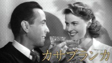 映画「カサブランカ」(字幕/吹き替え)の動画をフルで無料視聴する方法!