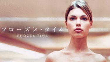 映画「フローズン・タイム」(字幕/吹き替え)の動画をフルで無料視聴する方法!