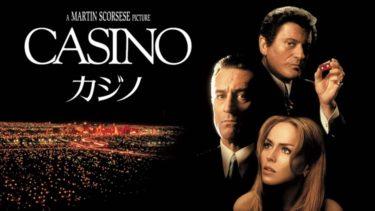 映画「カジノ」(字幕/吹き替え)の動画をフルで無料視聴する方法!