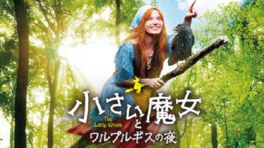 映画「小さい魔女とワルプルギスの夜」(字幕/吹き替え)の動画をフルで無料視聴する方法!