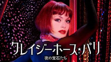 映画「クレイジーホース・パリ 夜の宝石たち」(字幕/吹き替え)の動画をフルで無料視聴する方法!