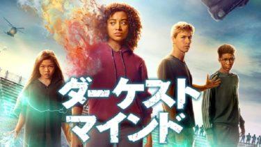 映画「ダーケスト・マインド」(字幕/吹き替え)の動画をフルで無料視聴する方法!
