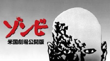 映画「ゾンビ 米国劇場公開版」(字幕/吹き替え)の動画をフルで無料視聴する方法!