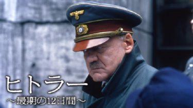 映画「ヒトラー ~最期の12日間~」(字幕/吹き替え)の動画をフルで無料視聴する方法!