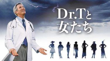 映画「Dr.Tと女たち」(字幕/吹き替え)の動画をフルで無料視聴する方法!