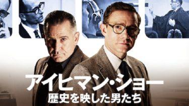 映画「アイヒマン・ショー 歴史を映した男たち」(字幕/吹き替え)の動画をフルで無料視聴する方法!