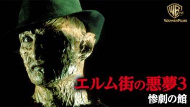 映画「エルム街の悪夢3/惨劇の館」(字幕/吹き替え)の動画をフルで無料視聴する方法!