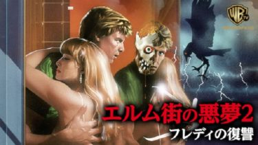 映画「エルム街の悪夢2/フレディの復讐」(字幕/吹き替え)の動画をフルで無料視聴する方法!