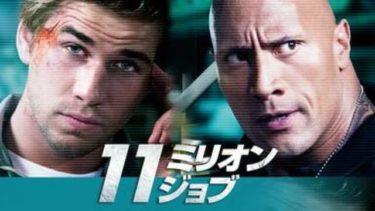 映画「11ミリオン・ジョブ」(字幕/吹き替え)の動画をフルで無料視聴する方法!