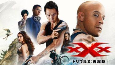 映画「トリプル X :再起動」(字幕/吹き替え)の動画をフルで無料視聴する方法!