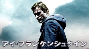 映画「アイ・フランケンシュタイン」(字幕/吹き替え)の動画をフルで無料視聴する方法!