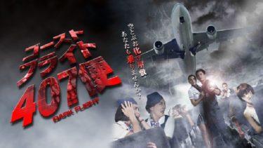 映画「ゴースト・フライト407便」(字幕/吹き替え)の動画をフルで無料視聴する方法!