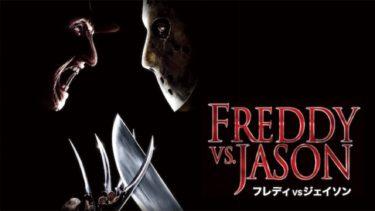 映画「フレディVSジェイソン」(字幕/吹き替え)の動画をフルで無料視聴する方法!