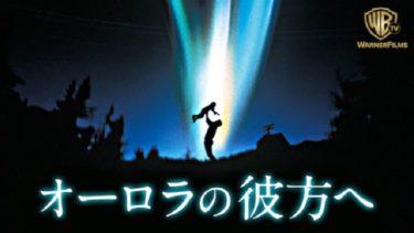 映画「オーロラの彼方へ」(字幕/吹き替え)の動画をフルで無料視聴する方法!