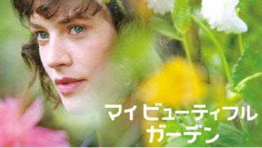 映画「マイビューティフルガーデン」(字幕/吹き替え)の動画をフルで無料視聴する方法!