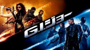映画「G.I.ジョー」(字幕/吹き替え)の動画をフルで無料視聴する方法!