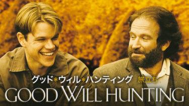 映画「グッド・ウィル・ハンティング/旅立ち」(字幕/吹き替え)の動画をフルで無料視聴する方法!
