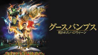 映画「グースバンプス 呪われたハロウィーン」(字幕/吹き替え)の動画をフルで無料視聴する方法!