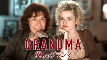 映画「愛しのグランマ」(字幕/吹き替え)の動画をフルで無料視聴する方法!