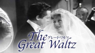 映画「グレート・ワルツ」(字幕/吹き替え)の動画をフルで無料視聴する方法!