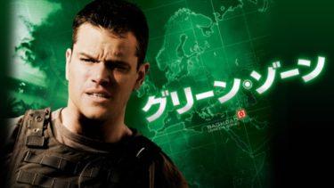 映画「グリーン・ゾーン」(字幕/吹き替え)の動画をフルで無料視聴する方法!