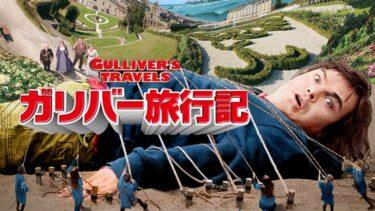 映画「ガリバー旅行記」(字幕/吹き替え)の動画をフルで無料視聴する方法!