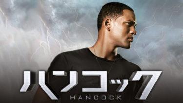 映画「ハンコック」(字幕/吹き替え)の動画をフルで無料視聴する方法!