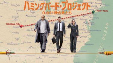 映画「ハミングバード・プロジェクト 0.001秒の男たち」(字幕/吹き替え)の動画をフルで無料視聴する方法!