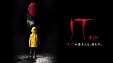 """映画「IT/イット """"それ""""が見えたら、終わり。」(字幕/吹き替え)の動画をフルで無料視聴する方法!"""