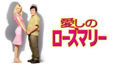 映画「愛しのローズマリー」(字幕/吹き替え)の動画をフルで無料視聴する方法!