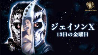映画「ジェイソンX 13日の金曜日」(字幕/吹き替え)の動画をフルで無料視聴する方法!