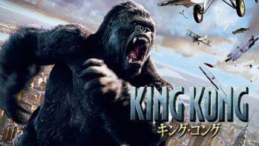 映画「キングコング」(字幕/吹き替え)の動画をフルで無料視聴する方法!