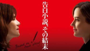 映画「告白小説、その結末」(字幕/吹き替え)の動画をフルで無料視聴する方法!