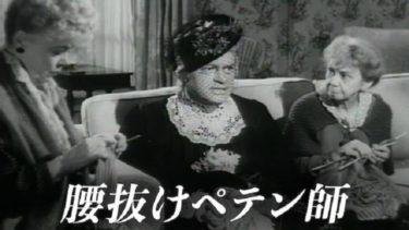 映画「腰抜けペテン師」(字幕/吹き替え)の動画をフルで無料視聴する方法!